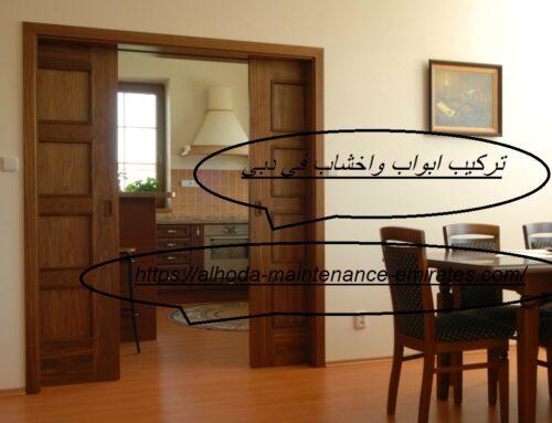 تركيب ابواب واخشاب في دبي |0557821580| تفصيل ابواب