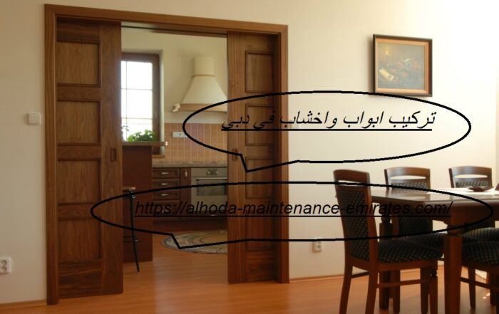 تركيب ابواب واخشاب في دبي