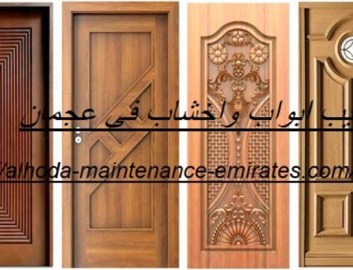 تركيب ابواب واخشاب في عجمان |0557821580| تفصيل ابواب