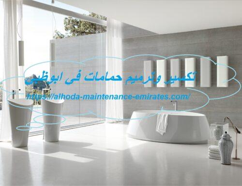 تكسير وترميم حمامات في ابوظبي |0557821580