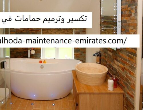 تكسير وترميم حمامات في الشارقة |0557821580| تجديد حمامات