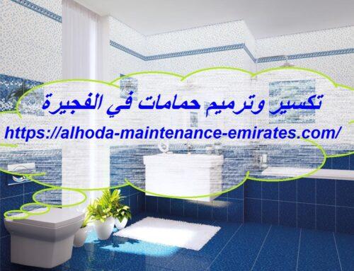 تكسير وترميم حمامات في الفجيرة |0557821580| تجديد شامل
