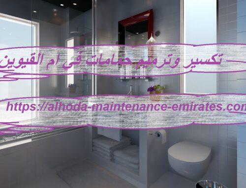 تكسير وترميم حمامات في ام القيوين |0557821580