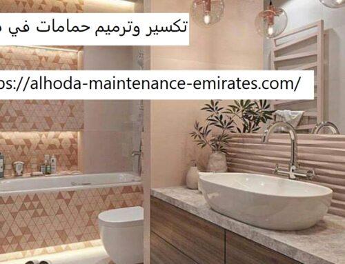 تكسير وترميم حمامات في دبي |0557821580| عزل حمامات