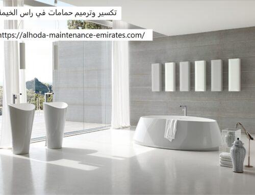 تكسير وترميم حمامات في راس الخيمة |0557821580