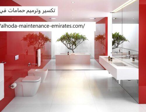 تكسير وترميم حمامات في عجمان |0557821580| تجديد حمامات