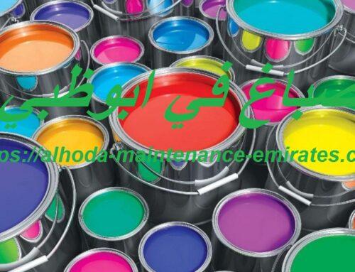 صباغ في ابوظبي |0557821580| ديكورات ودهان