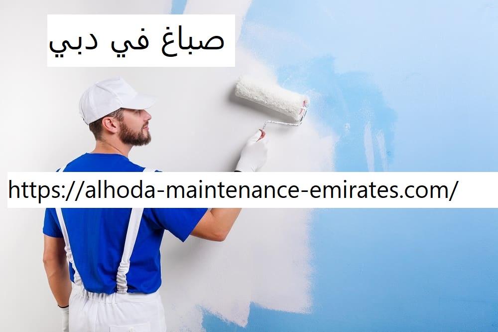 صباغ في دبي