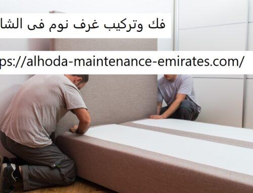 فك وتركيب غرف نوم في الشارقة |0557821580
