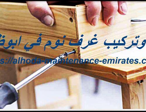 فك وتركيب غرف نوم في ابوظبي |0557821580| نجار اثاث