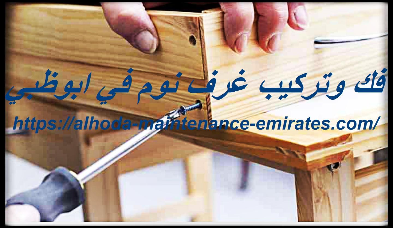 فك وتركيب غرف نوم في ابوظبي