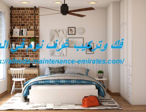 فك وتركيب غرف نوم في العين |0557821580| شركة الهدي