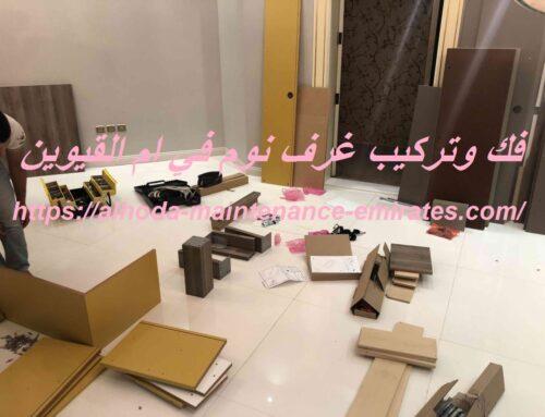 فك وتركيب غرف نوم في ام القيوين |0557821580