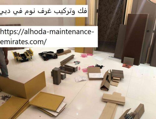 فك وتركيب غرف نوم في دبي |0557821580
