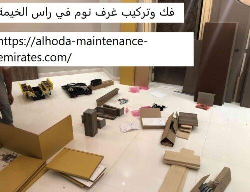 فك وتركيب غرف نوم في راس الخيمة |0557821580
