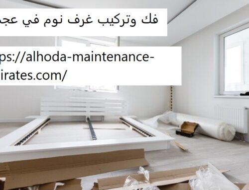 فك وتركيب غرف نوم في عجمان |0557821580