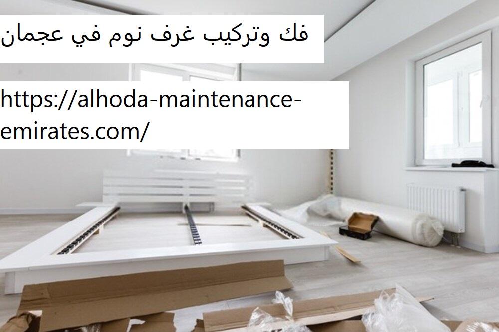 فك وتركيب غرف نوم في عجمان